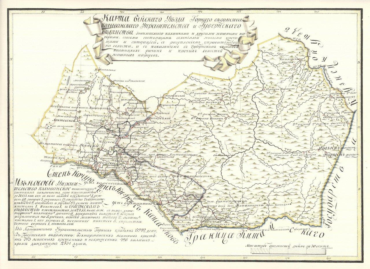 11. Карта Бийскаго Уезда Горнаго ведомства Колыванскаго Управительства