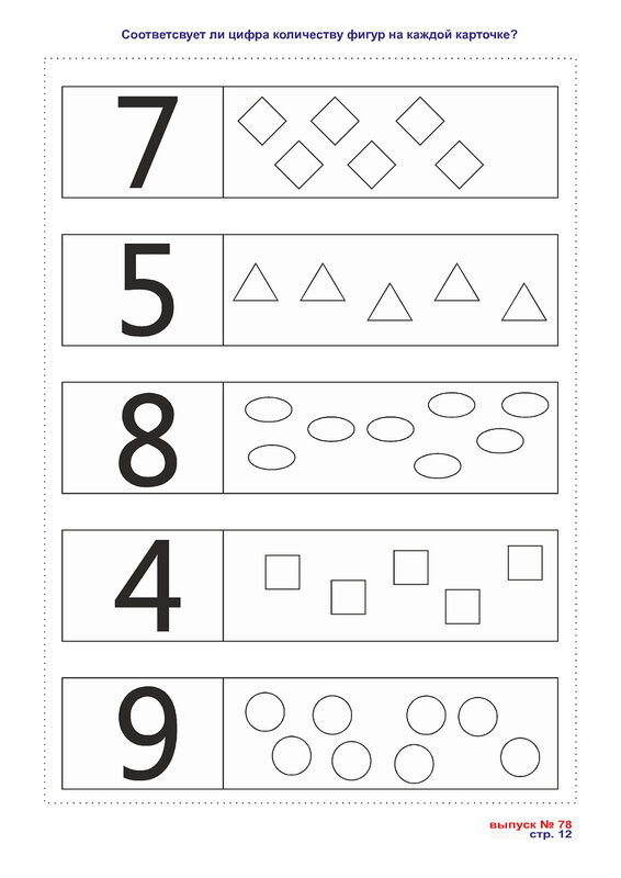 9 числом знакомство цифрой и с