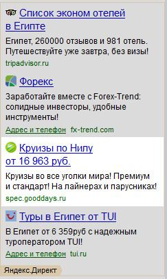 реклама несуществующего круиза по Нилу в Яндекс.Директ