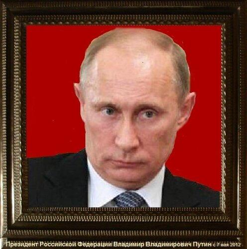 Путин Владимир Владимирович, Президент РФ в рамке