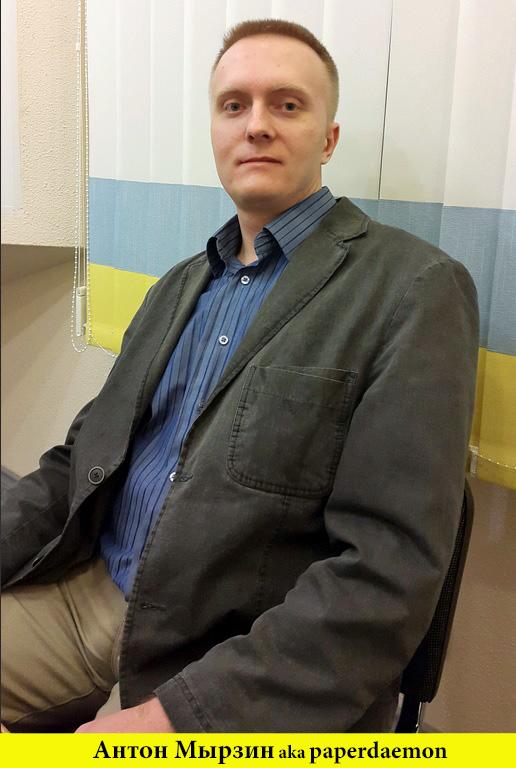 Папердемон (Антон Мырзин)