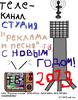 "Логотипы телеканала ""СРПТВ"""