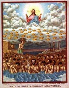 День сорока Севастийских мучеников