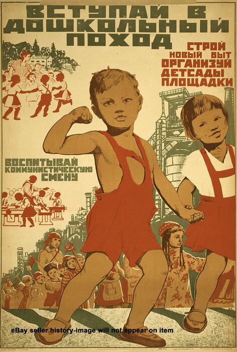 Советский педагогический плакат. Чему учили детей в СССР? 0_d098a_9dfafc28_XL