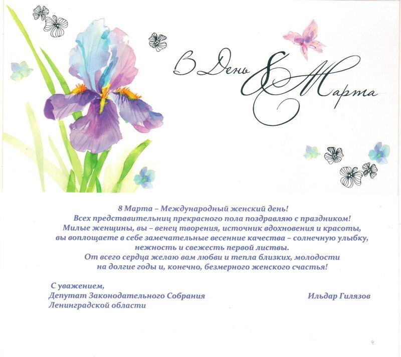 Открытка от депутата с 8 марта, свадьба льняная картинки