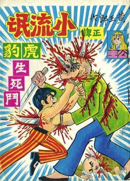 Японские комиксы для детей