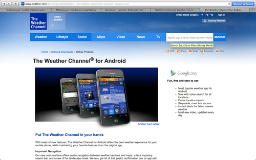 Страница приложения The Weather Channel на сайте The Weather Channel weather.com