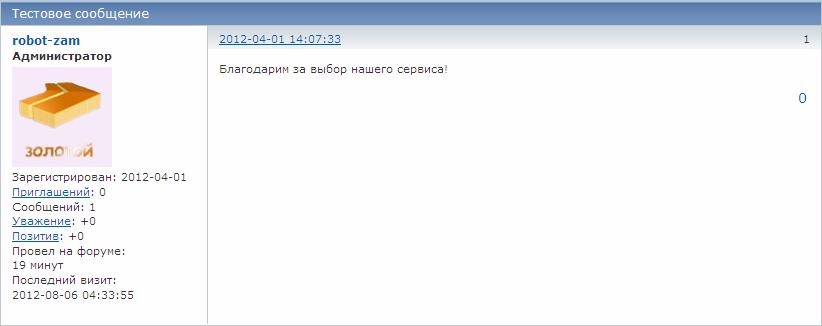 Первоапрельский форумok основан 2012-04-01