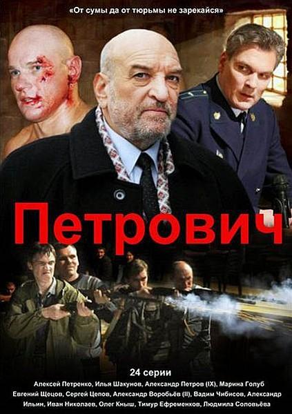Петрович (2013) SATRip