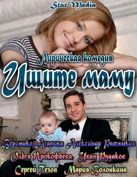 Ищите маму (2012) WEB-DL 720p + WEB-DLRip + SATRip