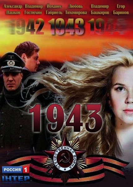 1943 (2013) HDTVRip + SATRip