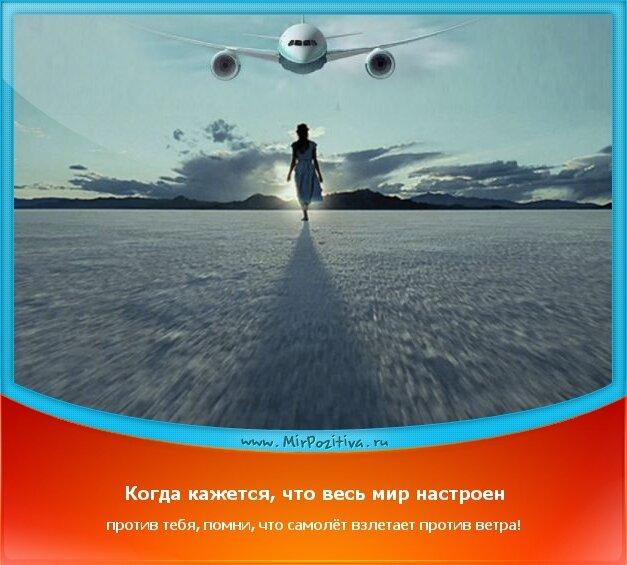 Позитивчики недели: Когда кажется, что весь мир настроен против тебя, помни, что самолёт взлетает против ветра!