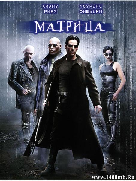 Матрица / The Matrix (1999/HDRip)