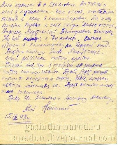 Письмо 1943 4