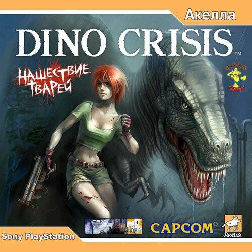 Dino Crisis [SLUS-00922] [Russian] [Акелла] - PSX Planet