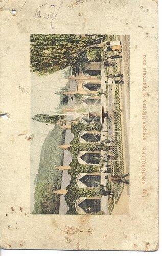 Кисловодск сто лет назад. Нарзан и Крестовая гора.