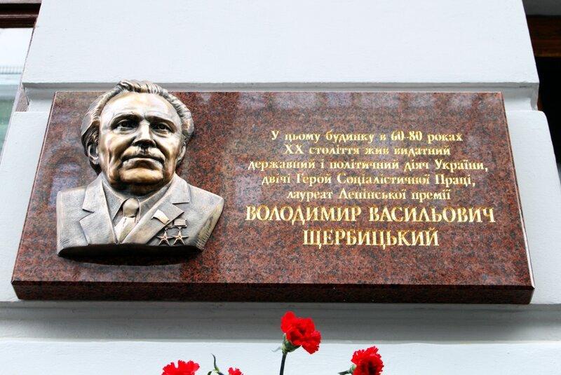 Мемориальная доска Щербицкого