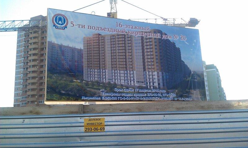 ботанический бульвар 20 красноярск на каком этапе строительства нем