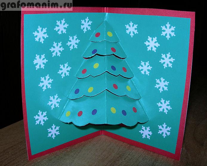 Новогодние открытки с объёмной ёлочкой
