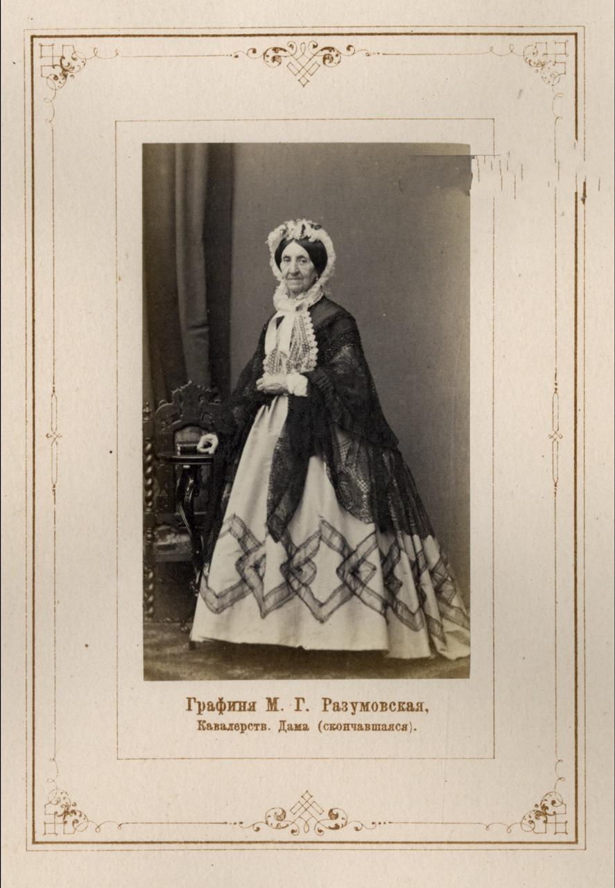 Графиня Мария Григорьевна Разумовская.1865