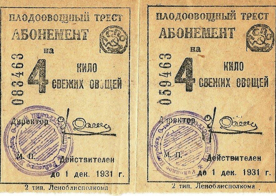 1931 карточки