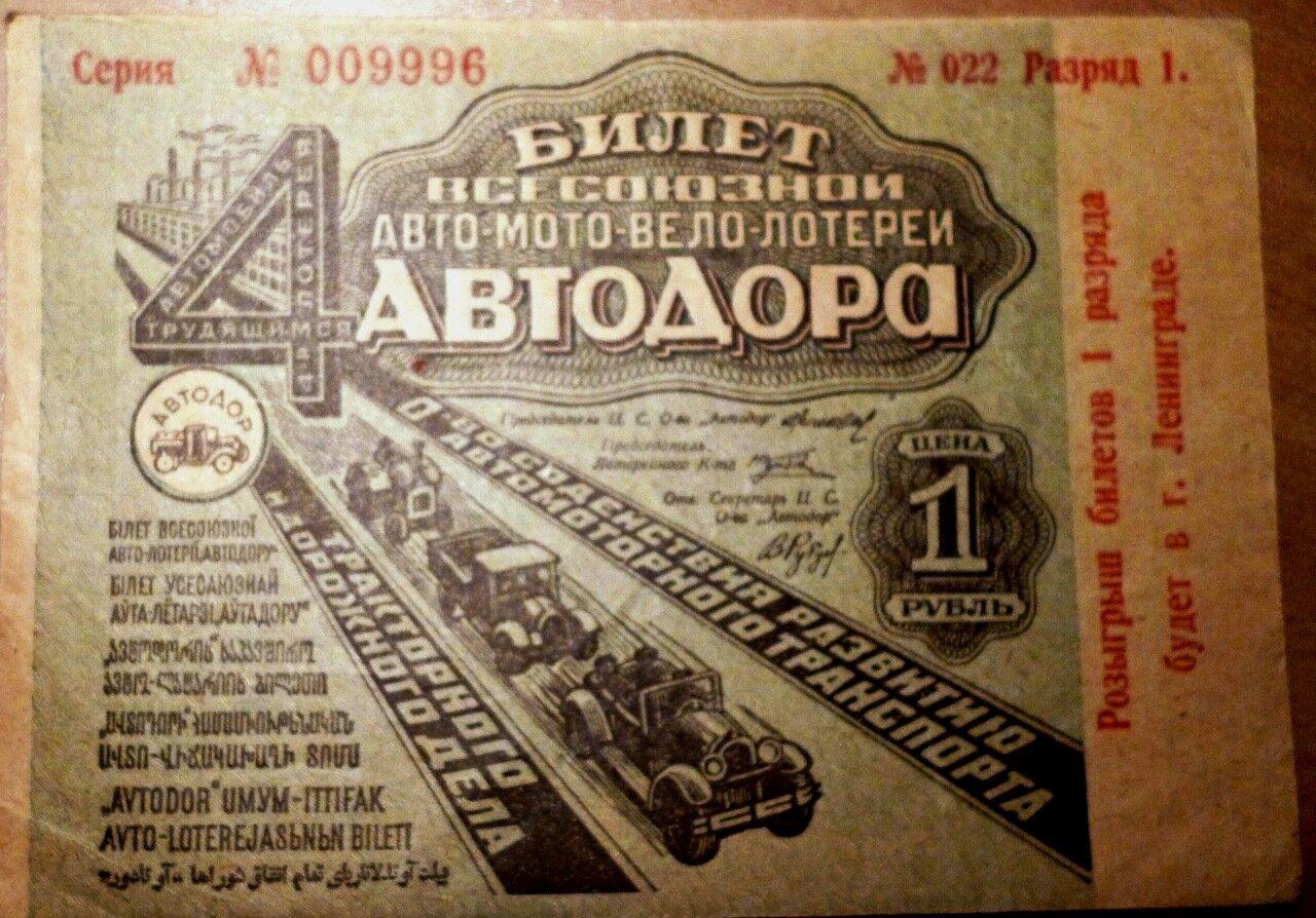 Авто-мото-вело лотерея 1933 г.