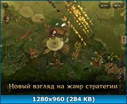 First Wood War (Android игры)