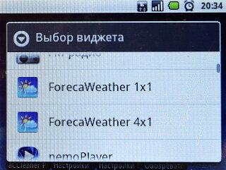 Програмку погоду в телефоне