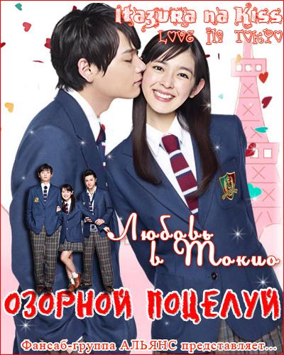 Озорной поцелуй ~Любовь в Токио~ / Itazura na Kiss ~Love in Tokyo~