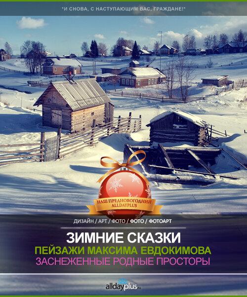 Зимние сказки. Фотопейзажи просторов Родины от Максима Евдокимова. 20 пейзажей