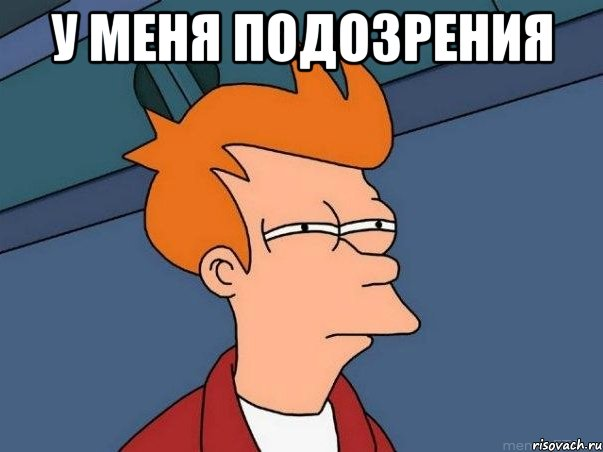 Подозрение_risovach.ru.jpg