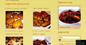 Кулинарный  вебсайт - главная страница