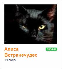 Алиса Встранечудес