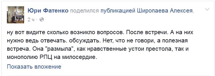 Широпаев_Фатенко.jpg