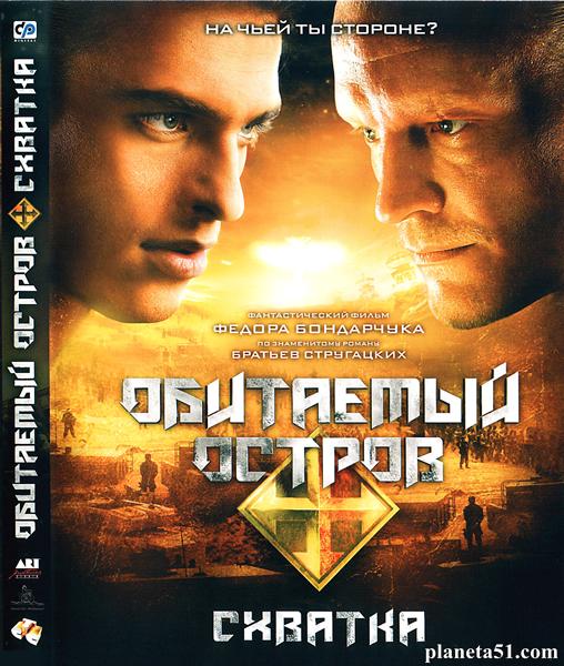 Обитаемый остров: Схватка (2009/BDRip/HDRip) + AVC
