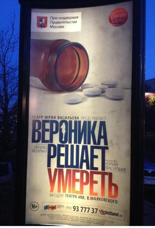 Правительство Москвы поддерживает решение Вероники.