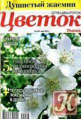 Журнал Книга Цветок № 9 СВ май 2015. Душистый жасмин
