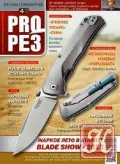 Журнал Прорез № 4 июль-август 2015