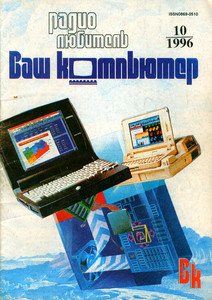 Журнал: Радиолюбитель. Ваш компьютер 0_132e93_b9a72444_M