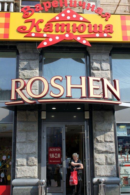 Магазин ROSHEN и вареничная Катюша