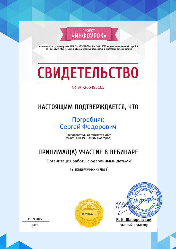 Свидетельство проекта Infourok.ru № ВЛ-266485165.jpg