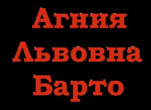 Агния Барто