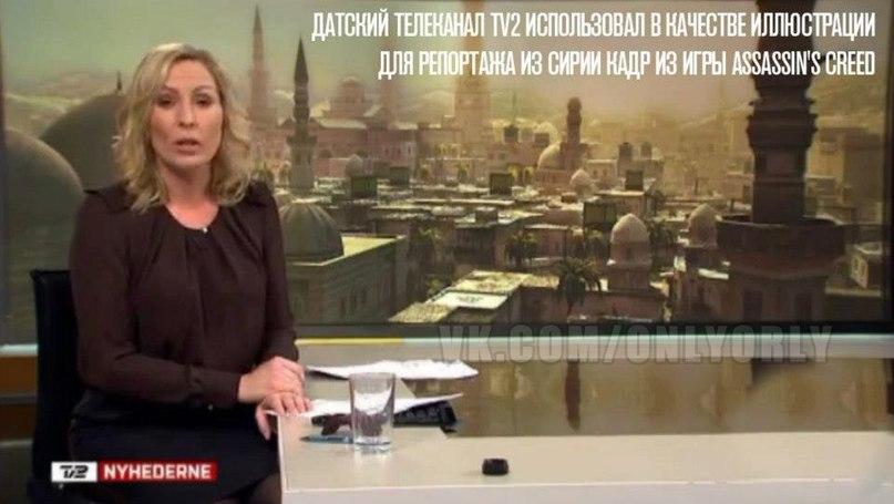 О злободневном в картинках Датский телеканал TV2 использовал в качестве иллюстрации для репортажа из Сирии кадр из игры assassin s creed