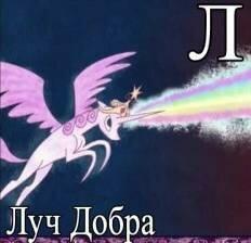 Winx - знакомьтесь Пони киборги