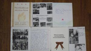 Конкурс сочинений о Великой Отечественной Войне