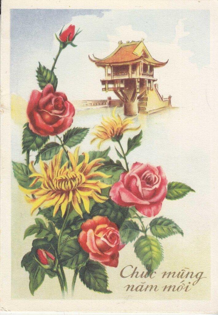 Любим, открытка с вьетнама