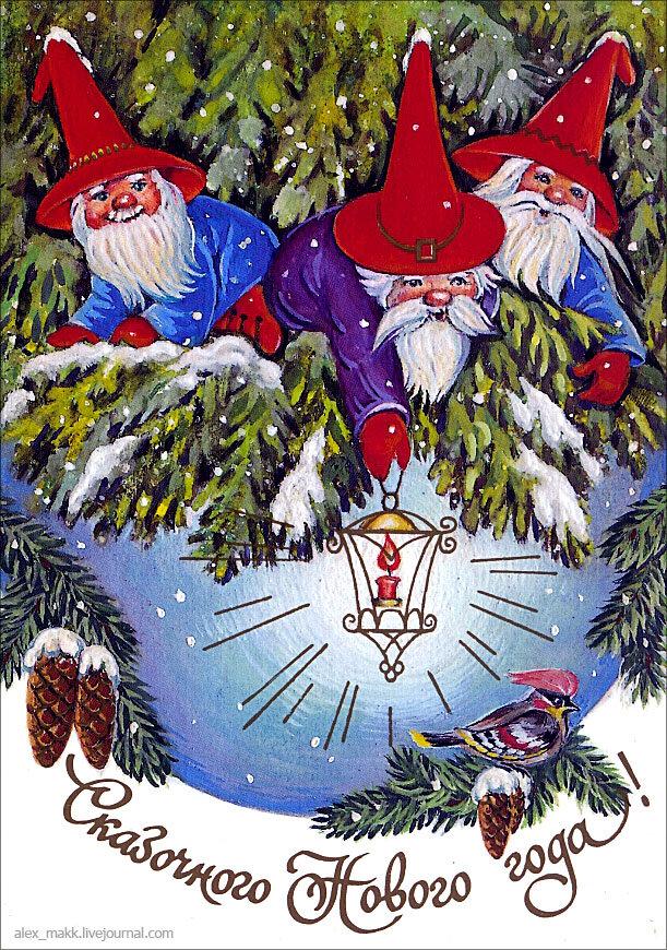 Днем, новогодние открытки 1997 года