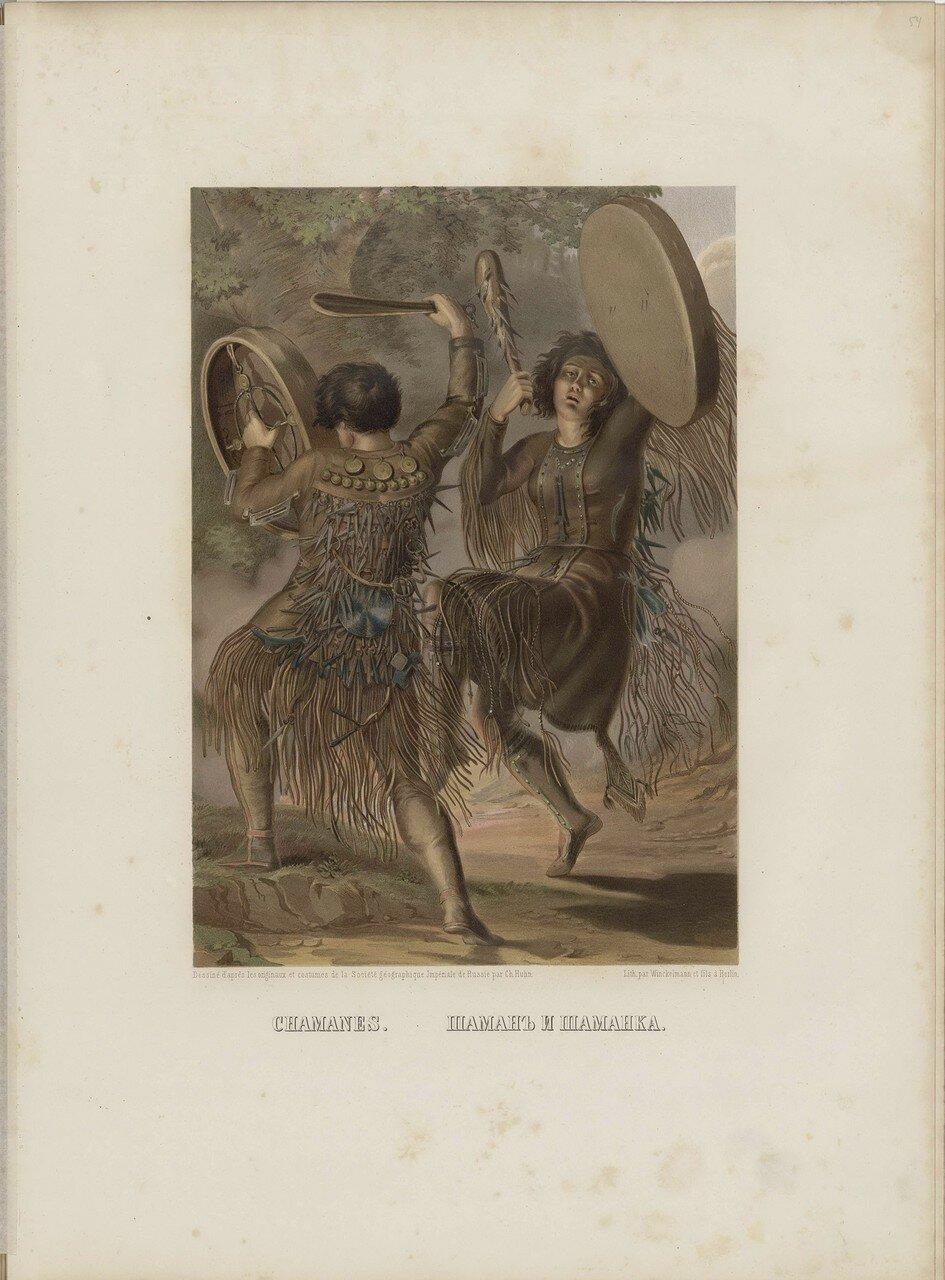 Шаман и шаманка