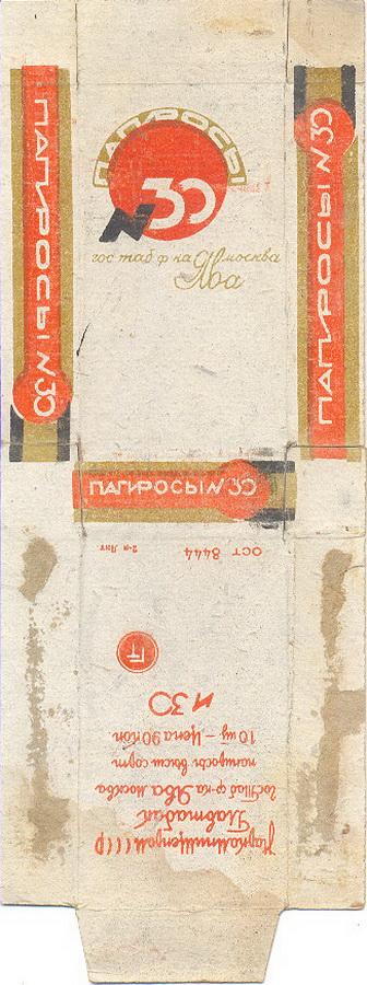 Папиросы № 30