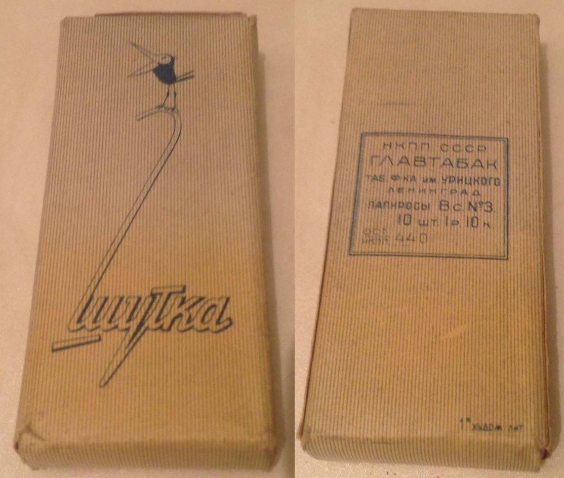 Папиросы Шутка